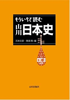 [五味文彦, 鳥海靖]のもういちど読む 山川日本史