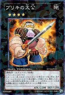 Yu-Gi-Oh! Tin Archduke DT14-JP037 Super Japan