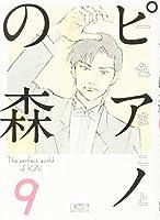 ピアノの森(9) (講談社漫画文庫)