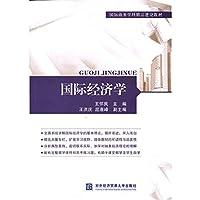International Economics(Chinese Edition)