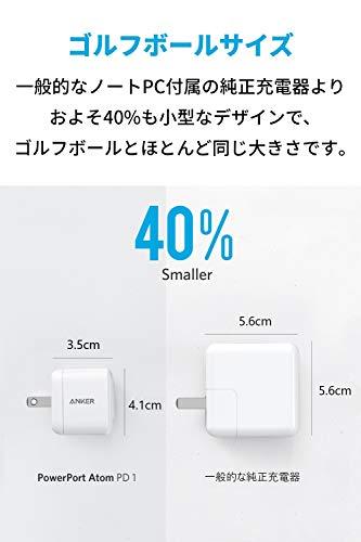 Anker PowerPort Atom PD 1(PD対応 30W USB-C急速充電器)【GaN (窒化ガリウム) 採用/Power Delivery対応/超コンパクトサイズ 】 iPhone 11 / 11 Pro / 11 Pro Max/XR / 8 、Galaxy S10 / S10+、MacBook、その他USB-C機器対応 (ホワイト)