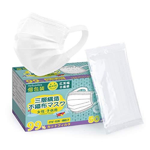 【日本国内検品 広耳】マスク 小さめ PFE BFE VFE 99%以上 50枚入 個包装 子供用 女性用 こども用 耳が痛くならない 不織布 使い捨てマスク 飛沫防止99% PM2.5 風邪予防 防塵 花粉対策