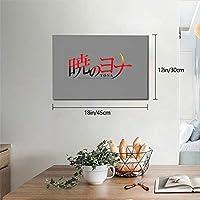 暁のヨナlogo アートパネル ポスター 画布 絵画 おしゃれ フレームレス装飾画 壁掛け ソファーリビングルームの背景の壁の装飾 30x45cm