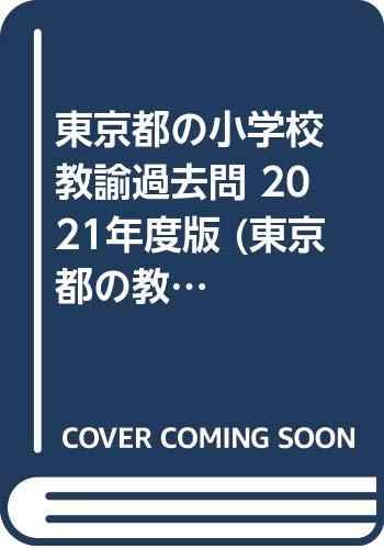 東京都の小学校教諭過去問 2021年度版 (東京都の教員採用試験「過去問」シリーズ)の詳細を見る