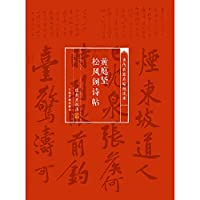 Contemporary Artists Mingtie Huang Ting pines Court endorsed this poem quote.(Chinese Edition)
