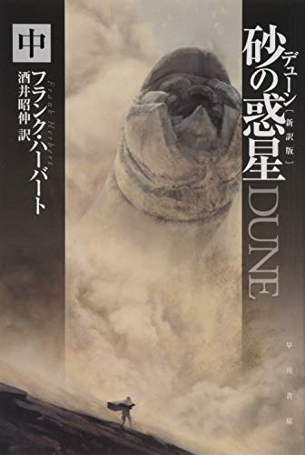 デューン 砂の惑星〔新訳版〕 (中) (ハヤカワ文庫SF)