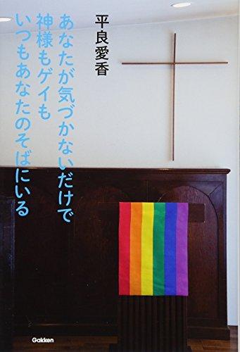 あなたが気づかないだけで神様もゲイもいつもあなたのそばにいるの詳細を見る