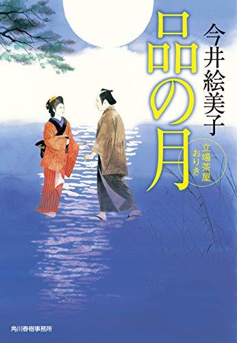 品の月 立場茶屋おりき (時代小説文庫)