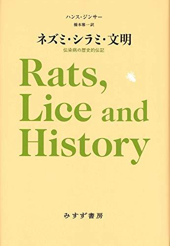 ネズミ・シラミ・文明―-伝染病の歴史的伝記【新装版】の詳細を見る