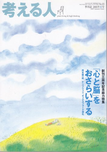 考える人 季刊誌 2005年夏号