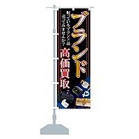 ブランド のぼり旗(レギュラー60x180cm 左チチ 標準)