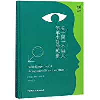 The Idea of an Uncomplicated Life with a Man/ Forestillingen om et ukompliceret liv med en mand (Chinese Edition)
