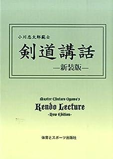 剣道講話―小川忠太郎範士