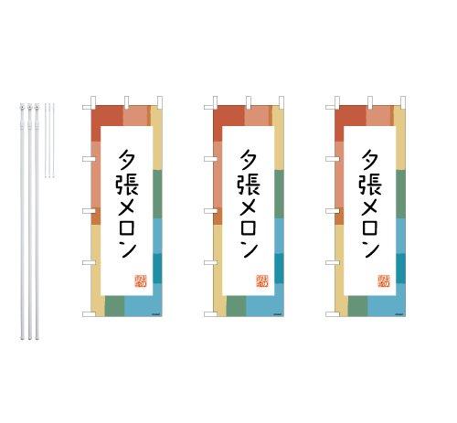 デザインのぼりショップ のぼり旗 3本セット 夕張メロン 専用ポール付 スリムショートサイズ(480×1440) 標準左チチテープ AAH338SS