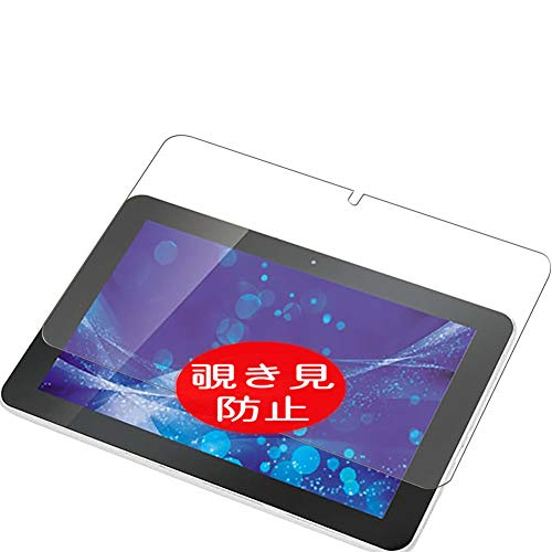 Synvy Privacy Screen Protector Film Compatible with Dospara Diginnos Tablet DG-Q10SR3 / DG-Q10S 10.1' Anti Spy Protective Protectors [Not Tempered Glass]