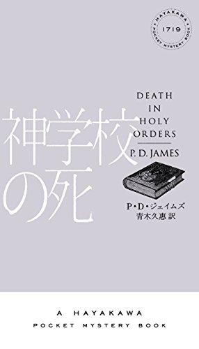 神学校の死 ダルグリッシュ警視 (ハヤカワ・ミステリ)