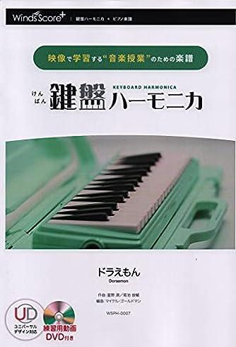 WSPH0007 映像で学習する音楽授業のための楽譜/鍵盤ハーモニカ ドラえもん (練習用動画DVD付き)