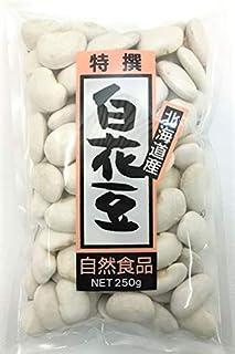 白花豆 新物 北海道産白花豆(白いんげん豆) 2kg(250g×8p) 2020年産 大豆屋