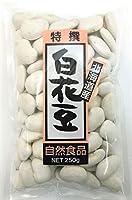 白花豆 新物 北海道産白花豆(白いんげん豆) 3kg(250g×12p) 2020年産 高鍋商事