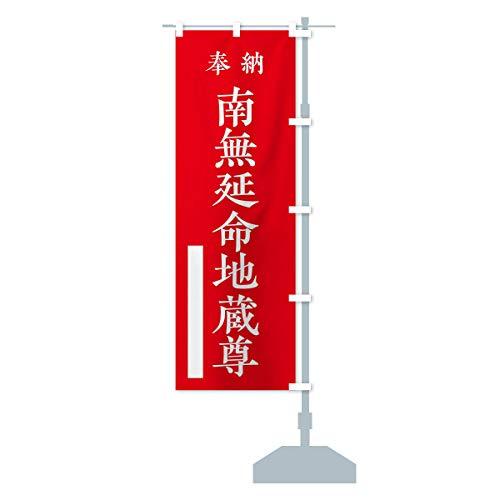 奉納/南無延命地蔵尊 のぼり旗 サイズ選べます(スリム45x180cm 右チチ)