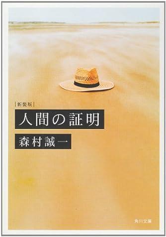 新装版 人間の証明 (角川文庫)
