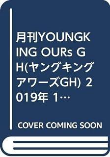 月刊YOUNGKING OURs GH(ヤングキングアワーズGH) 2019年 11 月号 [雑誌]