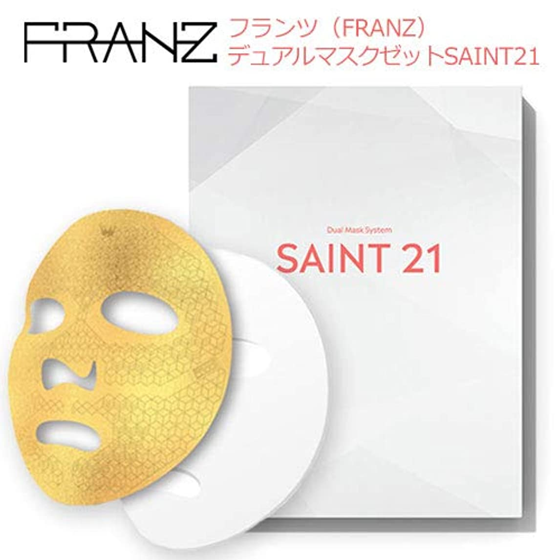 怒り田舎者監督するフランツ(FRANZ)SAINT21,デュアルゴールドマスク 1箱(2枚入) 微細電流マスク