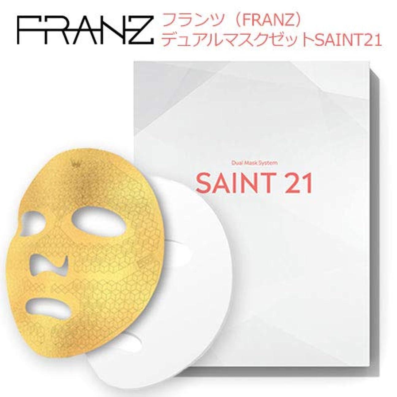 女性チャールズキージング気性フランツ(FRANZ)SAINT21,デュアルゴールドマスク 1箱(2枚入) 微細電流マスク