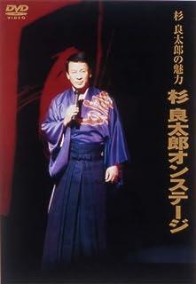 杉良太郎の魅力 杉良太郎オンステージ [DVD]
