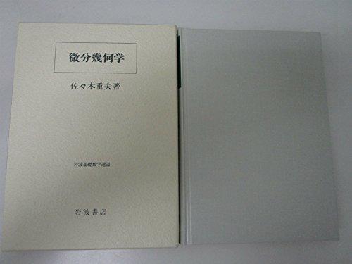 Differential geometry - surface theory (Iwanami basic mathematics Sensho) (1991) ISBN: 4000078143 [Japanese Import]