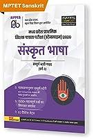 M.P. Primary Tet Grade 3 Sanskrit Bhasha (Mptet Sanskrit Bhasha) Complete Guide Book 2020 - Hindi