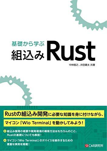 基礎から学ぶ 組込みRust