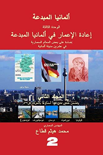 ألمانيا المبدعة-Creative Germany: إعادة الإعمار �ي ألمانيا المبدعة. (الإضاءة على عشرين مدينة ألمانية وعلى بعض معالمها المعمارية Book 2) (English Edition)
