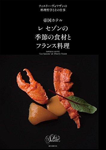 帝国ホテル レ セゾンの季節の食材とフランス料理: ティエリー・ヴォワザンの料理哲学とその仕事
