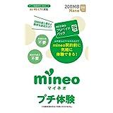 mineoプリペイドパック 200MB nanoSIM(au 4G LTE対応)