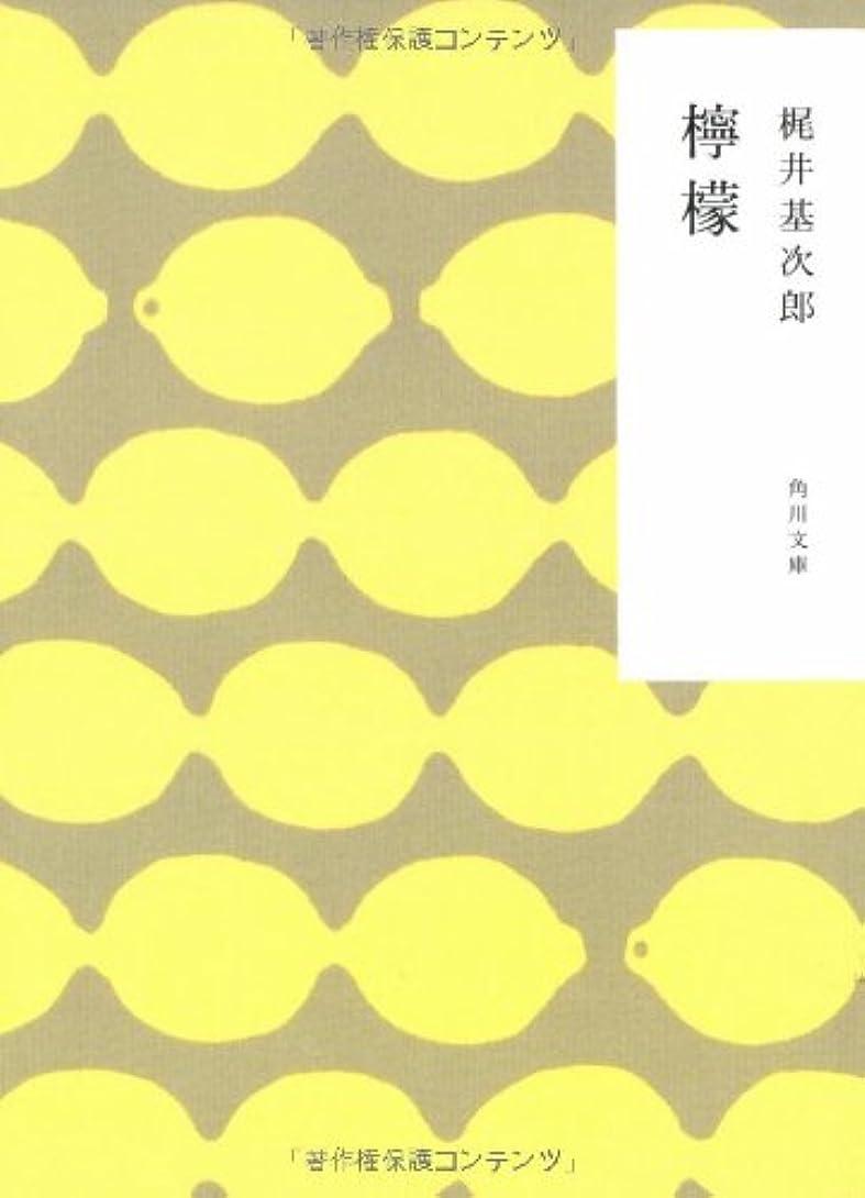 適度に偶然の十代の若者たち檸檬 (角川文庫)
