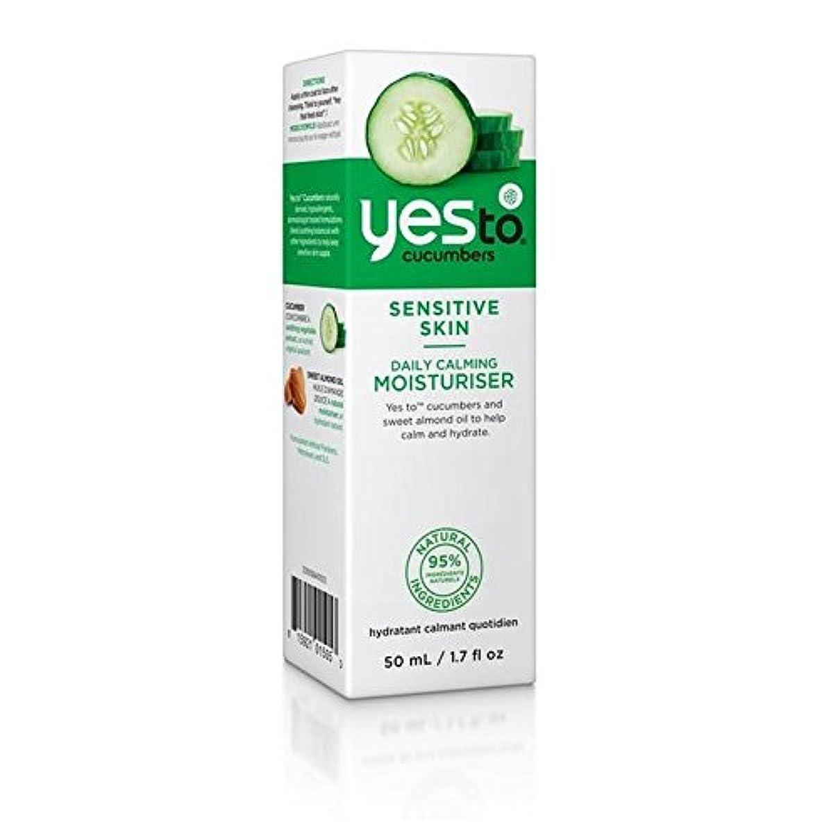 呼吸する吸収剤ランドリーはいキュウリ保湿50ミリリットルへ x4 - Yes to Cucumbers Moisturiser 50ml (Pack of 4) [並行輸入品]