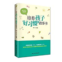 Good habit to cultivate children's story book(Chinese Edition)