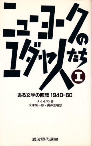 ニューヨークのユダヤ人たち-ある文学の回想1940‐60〈1〉 (岩波現代選書)