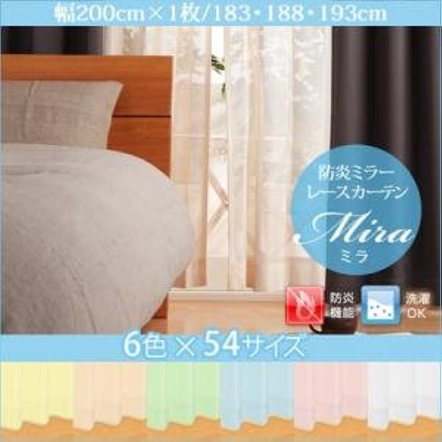 形式贅沢道徳6色×54サイズから選べる防炎ミラーレースカーテン【Mira】ミラ オレンジ/幅200cm×1枚/丈183cm