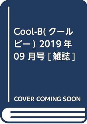 Cool-B(クールビー) 2019年 09 月号 [雑誌]