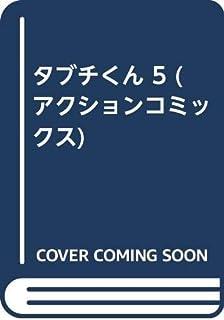 タブチくん 5 (アクションコミックス)