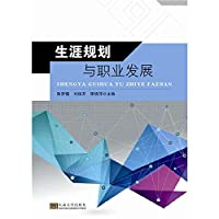 Career planning and career development(Chinese Edition)