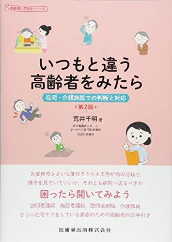 高齢者ケアのキーノート いつもと違う高齢者をみたら 第2版 在宅・介護施設での判断と対応