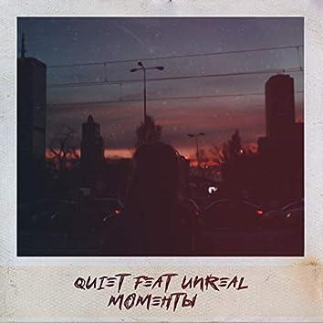 Моменты (feat. Quiet)