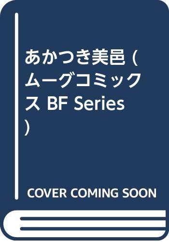 あかつき美邑(仮) (ムーグコミックス BF Series)
