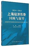 2014~2015上海经济形势——回顾与展望