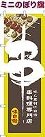 卓上ミニのぼり旗 「串」 短納期 既製品 13cm×39cm ミニのぼり