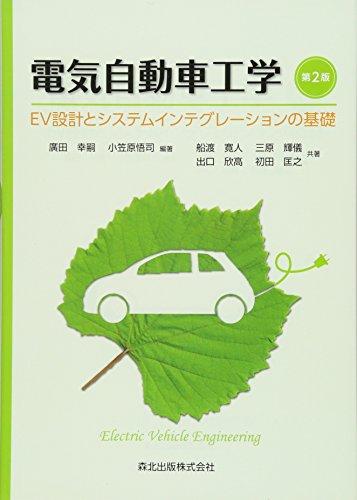 電気自動車工学(第2版):EV設計とシステムインテグレーションの基礎
