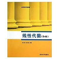 Economic Mathematics: Linear Algebra (4th Edition)(Chinese Edition)